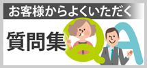 豊田・岡崎・刈谷・知立・安城市やその周辺のエリア、その他地域のお客様からよくいただく質問集