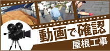 豊田・岡崎・刈谷・知立・安城市やその周辺のエリア、その他地域の屋根工事を動画で確認