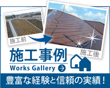 豊田・岡崎・刈谷・知立・安城市やその周辺のエリア、その他地域の施工事例