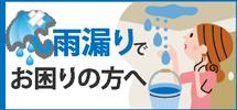 豊田・岡崎・刈谷・知立・安城市やその周辺エリアで雨漏りでお困りの方へ