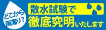 豊田・岡崎・刈谷・知立・安城市やその周辺エリアの雨漏り対策、散水試験もお任せください
