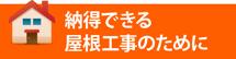 豊田・岡崎・刈谷・知立・安城市やその周辺エリアで納得できる屋根工事のために