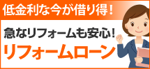 豊田・岡崎・刈谷・知立・安城市やその周辺エリアへ、西三河店のリフォームローンです