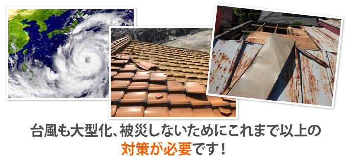 台風も大型化、被災しないためにこれまで以上の対策が必要です!