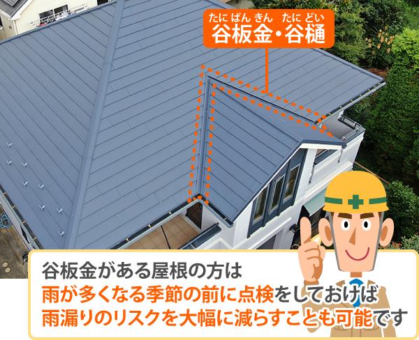 谷板金がある屋根は雨が多くなる季節の前に点検を