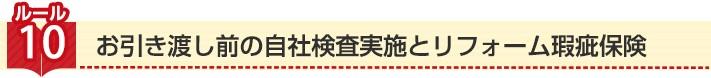 ルール10:お引き渡し前の自社検査実施と日本住宅保証検査機構の検査