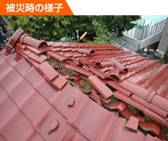地震による棟瓦の崩壊