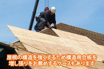 屋根の構造を強くするため構造用合板を 増し張りをお薦めするケースもあります