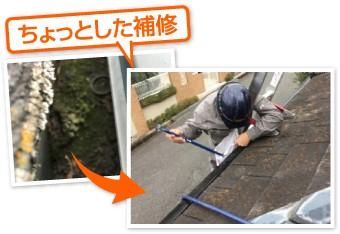 雨樋の軽微な補修