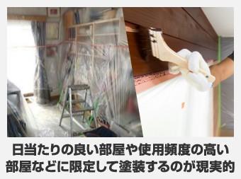 日当たりの良い部屋や使用頻度の高い部屋などに限定して塗装するのが実現的