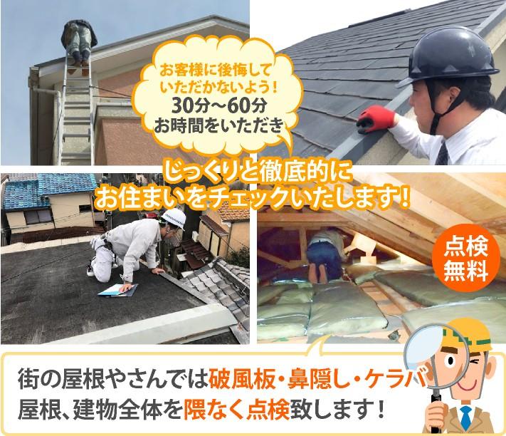 破風板・鼻隠し・ケラバを含む屋根や建物全体を点検いたします