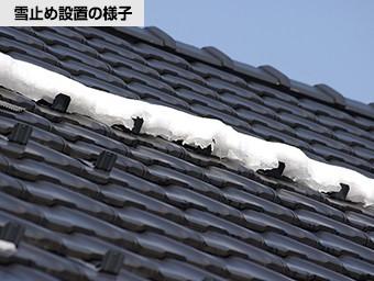 雪止め設置をすることで雨樋への負担が分散されます