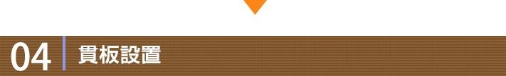 工事の流れ04:貫板設置