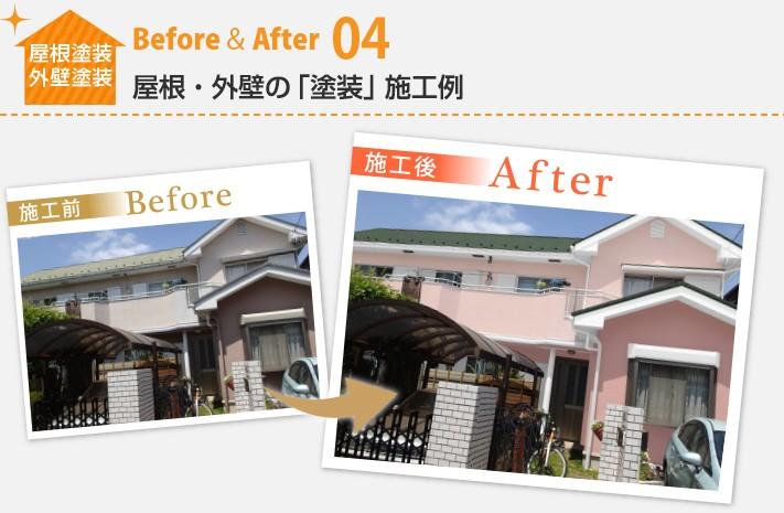 屋根塗装・外壁塗装Before&After04:屋根・外壁の「塗装」施工例