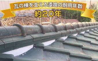 瓦の棟を支える漆喰の耐用年数は約20年