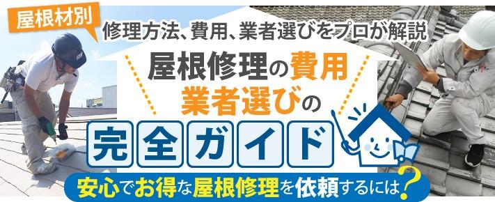 屋根修理の費用・業者選びの完全ガイド!