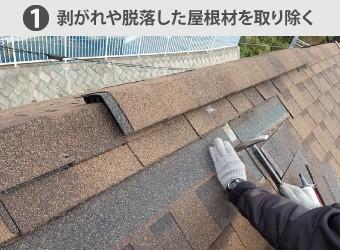剥がれや脱落した屋根材を取り除く