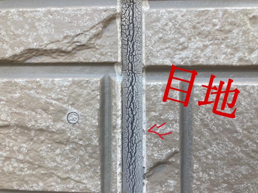 外壁塗装 目地