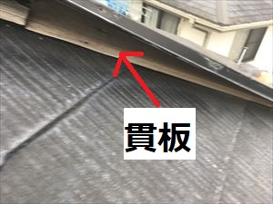 屋根点検 棟板金 浮き