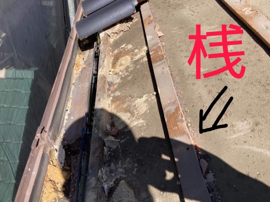 葺き替え工事 桟
