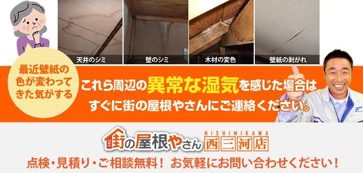 屋根工事のご相談、お見積り、点検なら街の屋根やさん西三河店にお任せ下さい