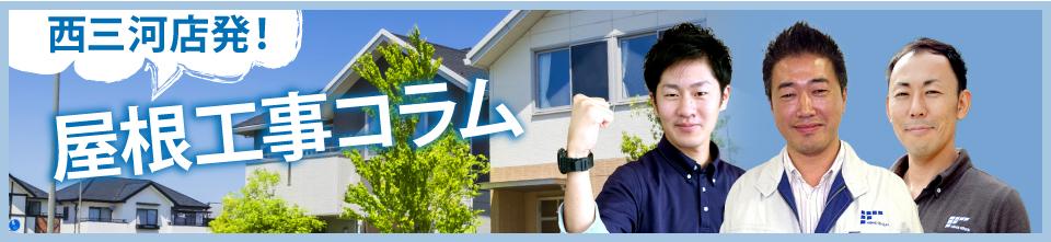 豊田・岡崎・刈谷・知立・安城市やその周辺エリアの屋根工事コラム