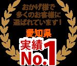 豊田・岡崎・刈谷・知立・安城市やその周辺エリア、おかげさまで多くのお客様に選ばれています!