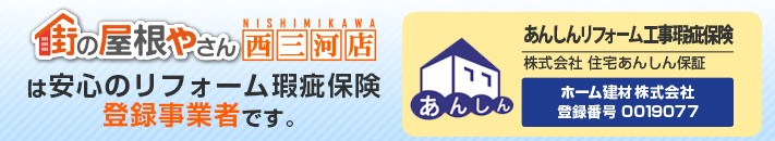 街の屋根やさん西三河店は安心の瑕疵保険登録事業者です
