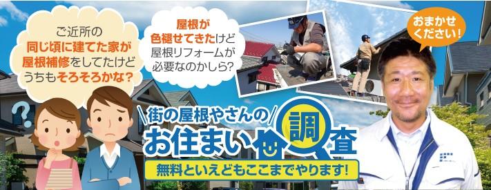 屋根の無料点検は街の屋根やさん西三河店へ