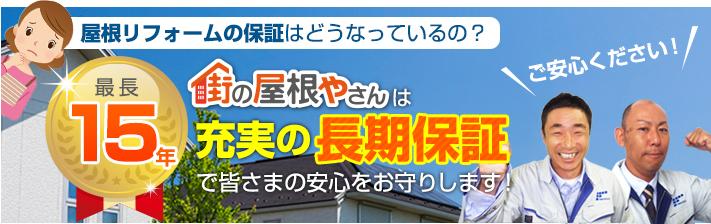 街の屋根やさん西三河店はは安心の瑕疵保険登録事業者です