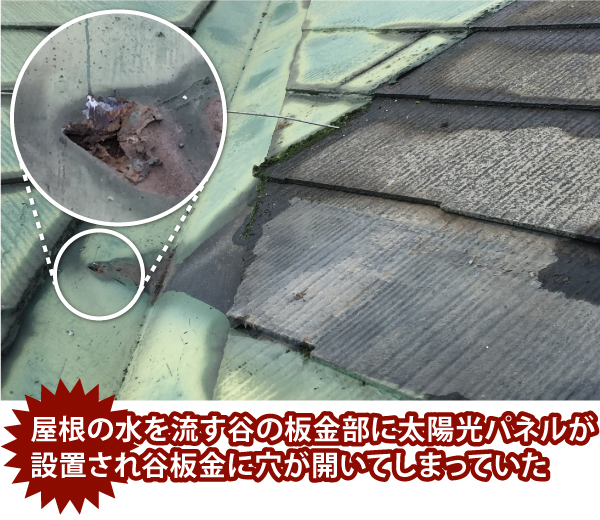 屋根の水を流す谷の板金部に太陽光パネルが設置され谷板金に穴が開いてしまっていた