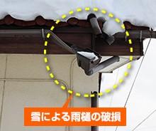 保険対象被害:雪による雨樋の破損